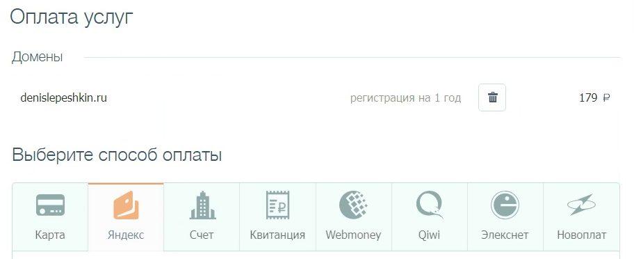 Оплата домена через Яндекс.Деньги